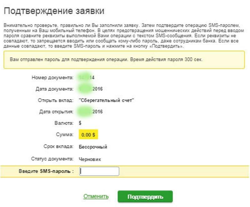 перечень документов для открытия счета в Сбербанке в иностранной валюте