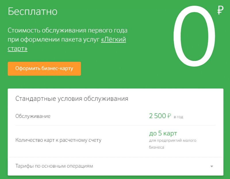 сбербанк россии официальный сайт тарифы для юридических лиц как проверить количество баллов на мтс