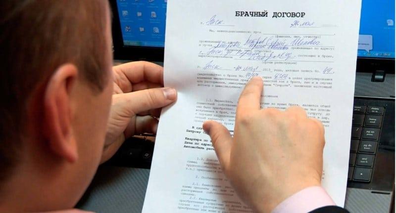 брачный договор для ипотеки Сбербанка образец