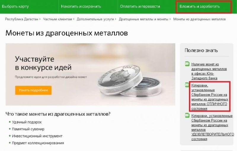 покупка золотых монет в Сбербанке
