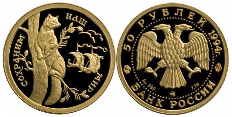 золотые инвестиционные монеты Сбербанка