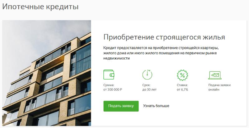 партнеры-застройщики Сбербанка по ипотеке