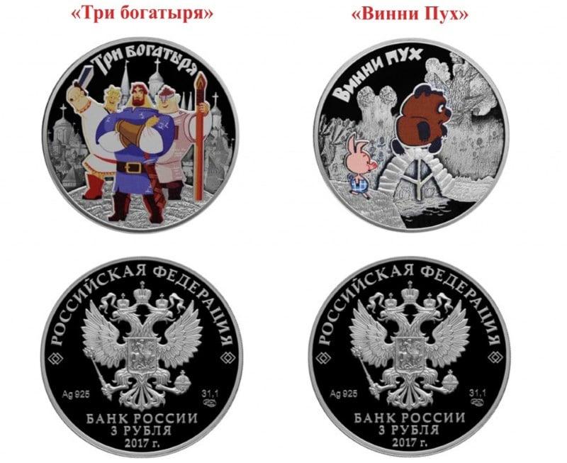купить юбилейные монеты в Сбербанке