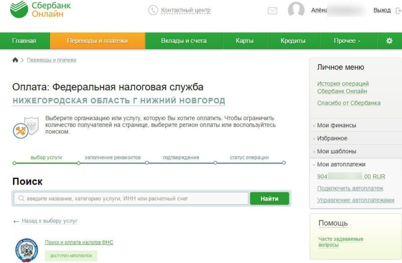 как оплатить налоги ИП через Сбербанк Онлайн пошаговая инструкция