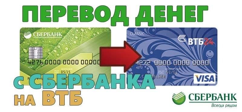 как перевести деньги с карты Сбербанка на карту МИР ВТБ