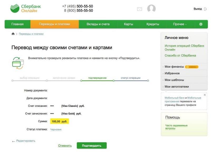 перевод с карты Сбербанка на карту МИР ВТБ