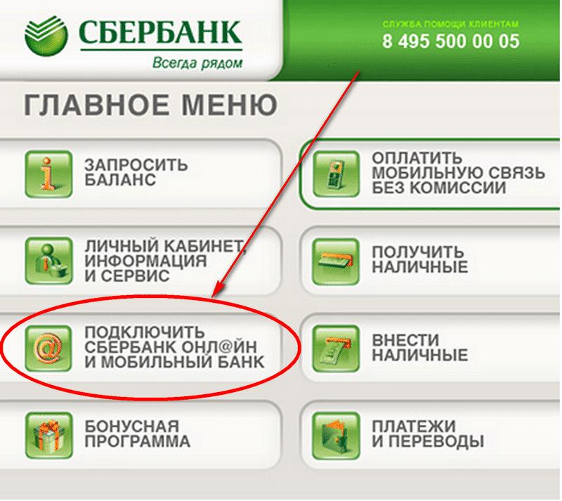 как подключить мобильный банк к кредитной карте Сбербанка