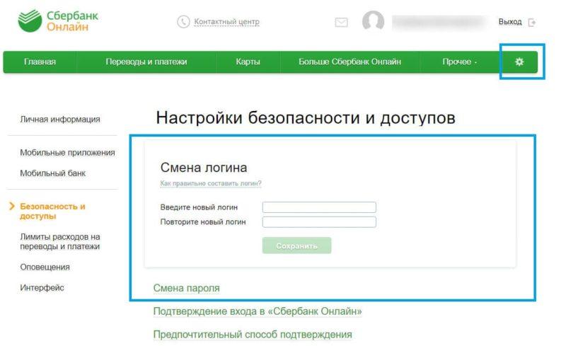 как поменять логин и пароль в Сбербанк Онлайн