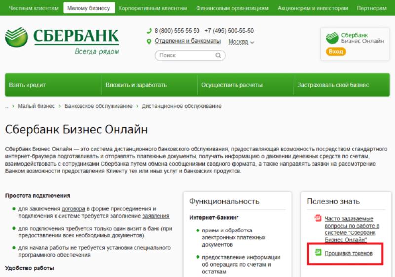 заявление на разблокировку учетной записи Сбербанк Бизнес Онлайн
