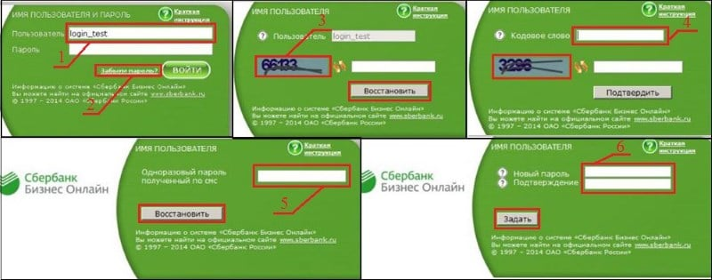 блокировка Сбербанк-Бизнес-Онлайн