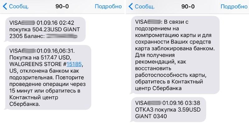 можно ли снять деньги по паспорту если заблокировали карту Сбербанка