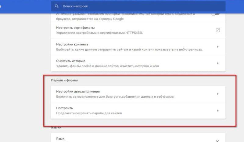 как удалить логин и пароль при входе в Сбербанк Онлайн