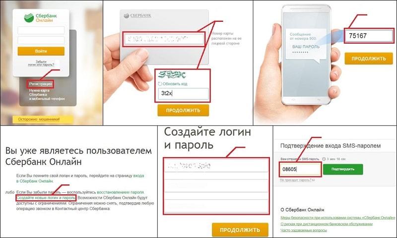 как узнать логин и пароль от Сбербанка Онлайн
