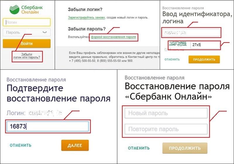 узнать логин в приложение Сбербанк Онлайн