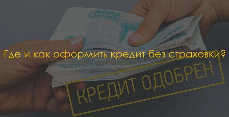 Сбербанк как взять кредит без страховки купить онлайн в кредит золотые изделия