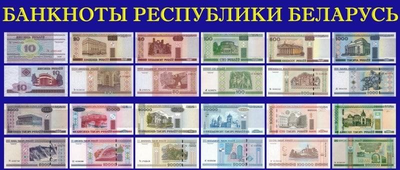 Изображение - Как называются деньги в белоруссии kakaja-valjuta-v-belorussii-2
