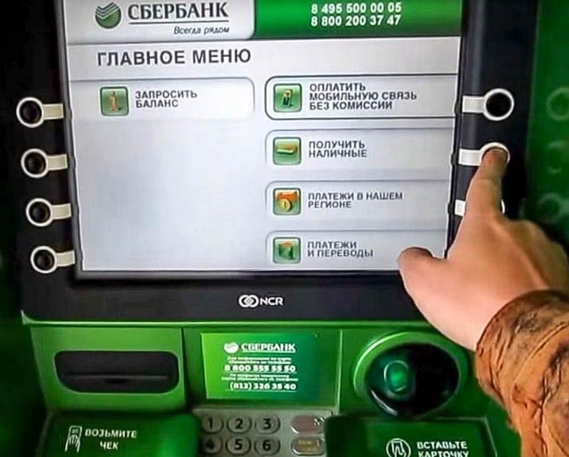 ограничение на снятие наличных в банкоматах Сбербанка