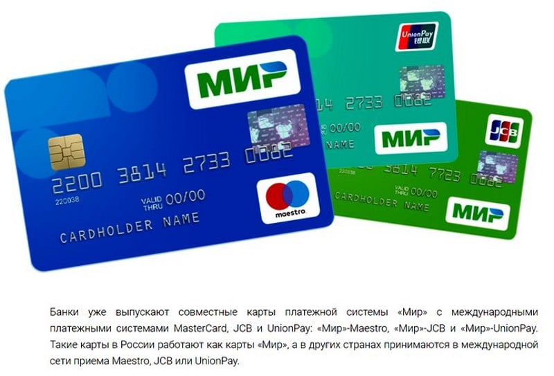 дебетовая карта МИР Сбербанк