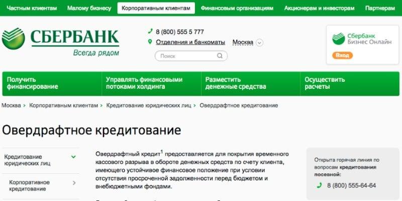 кредиты Сбербанка индивидуальным предпринимателям