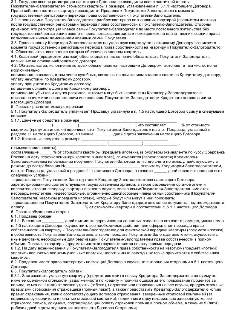 подписание кредитного договора по ипотеке в Сбербанке