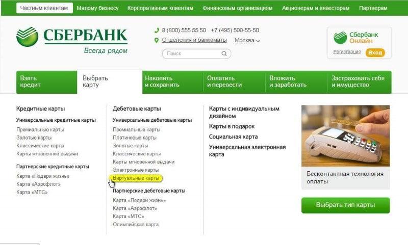 лимит обналичивания МИР Сбербанк