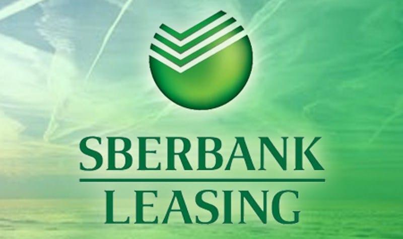 лизинг Сбербанка для юридических лиц