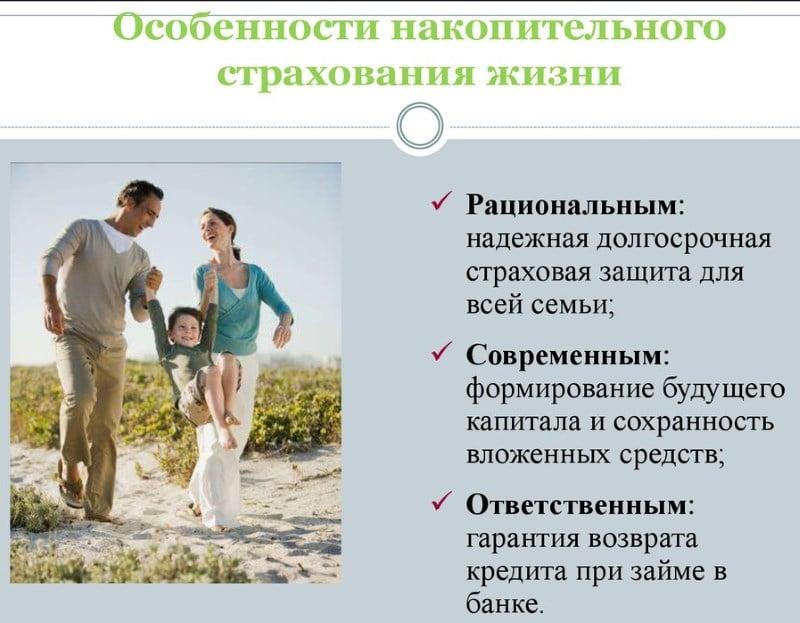Изображение - Сбербанк накопительное страхование жизни, отзывы nakopitelnoe-strahovanie-zhizni-sberbank-6