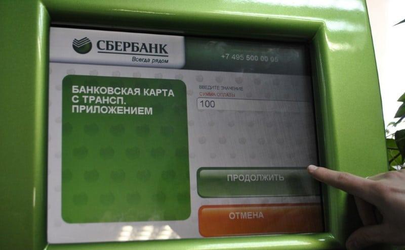 как пополнить транспортную карту через терминал Сбербанка