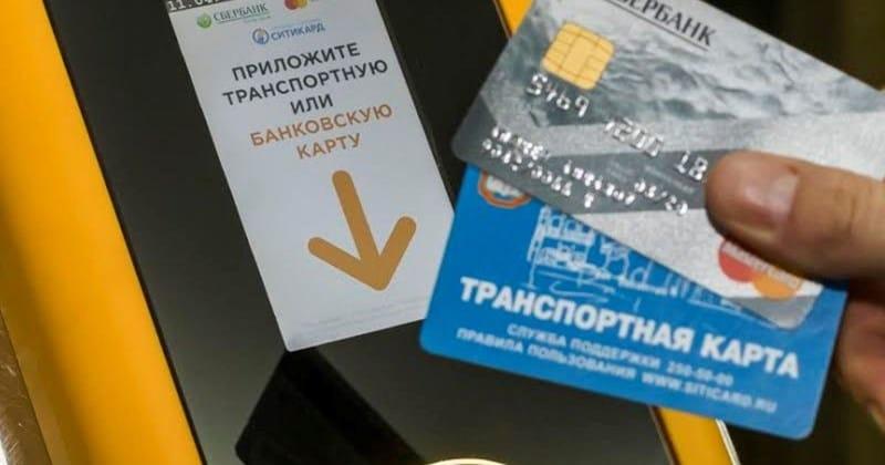 пополнение транспортных карт