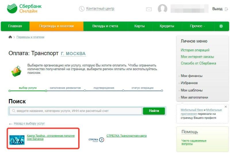 Изображение - Как пополнить транспортную карту через интернет popolnit-transportnuju-kartu-s-bankovskoj-karty-5