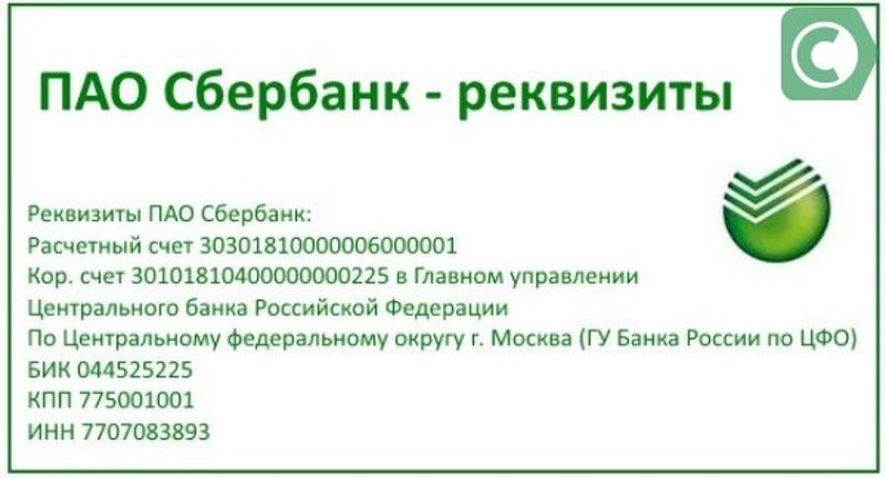 реквизиты пао сбербанк москва бик 044525225