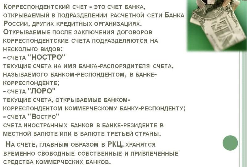 реквизиты отделения Сбербанка
