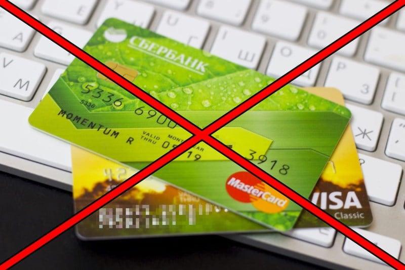 Сбербанк массово блокирует карты