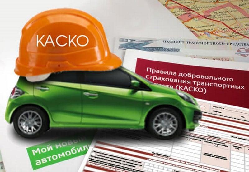 Сбербанк страхование КАСКО