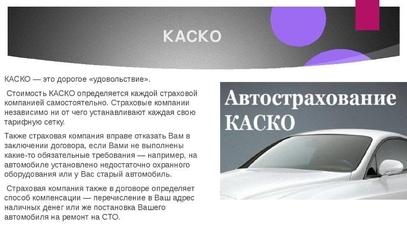 Сбербанк страхование автомобиля КАСКО