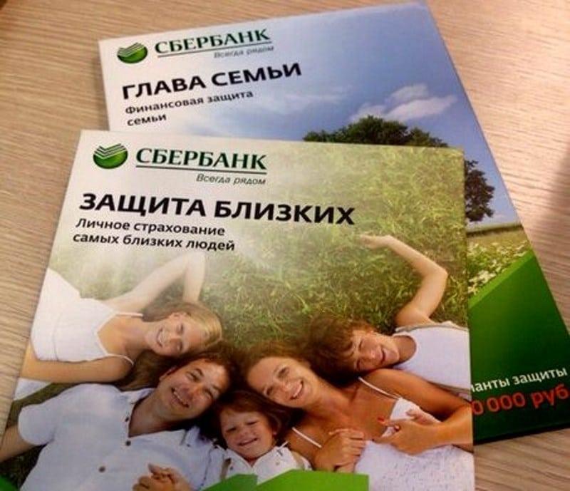 Сбербанк страхование Защита близких ПЛЮС