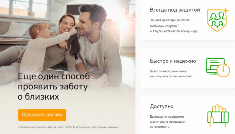 Защита близких ПЛЮС Сбербанк страхование отзывы
