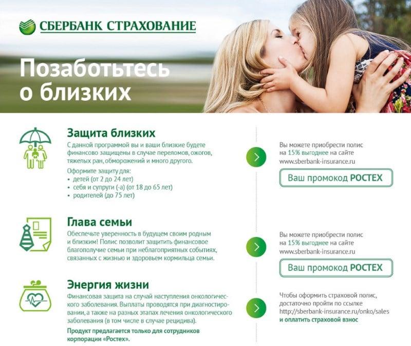 Сбербанк страхование Защита близких+