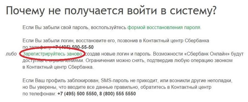 Изображение - Что делать, если заблокировали сбербанк онлайн sberbank-zablokiroval-sberbank-onlajn-chto-delat-2
