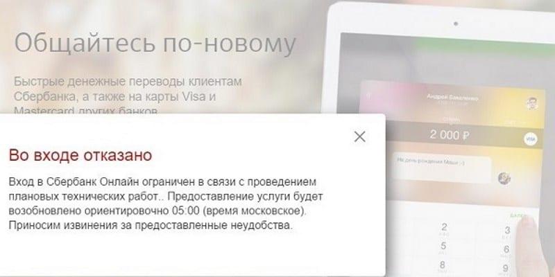 Изображение - Что делать, если заблокировали сбербанк онлайн sberbank-zablokiroval-sberbank-onlajn-chto-delat-4
