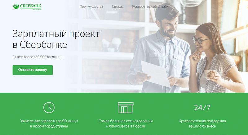 сбербанк россии официальный сайт тарифы для юридических лицвзять займ под залог земли