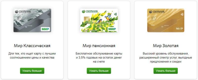 срок изготовления карты МИР Сбербанка