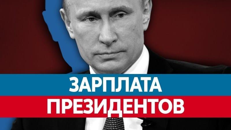 сколько получает Путин в месяц