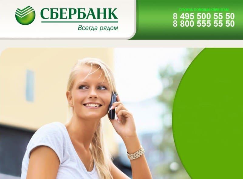 телефон горячей линии Сбербанка для юридических лиц