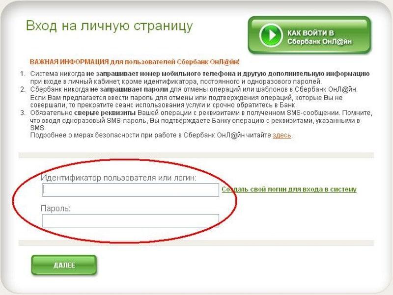 почему доступ в Сбербанк-Онлайн заблокирован