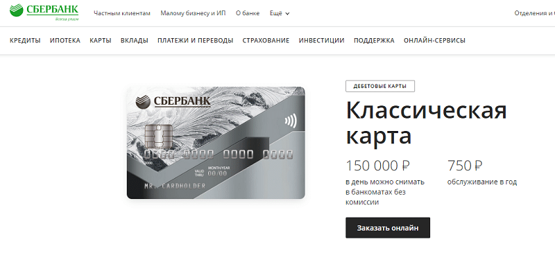 заказать карту МИР Сбербанка через интернет бесплатно