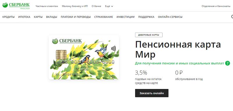 как заказать карту МИР через Сбербанк Онлайн