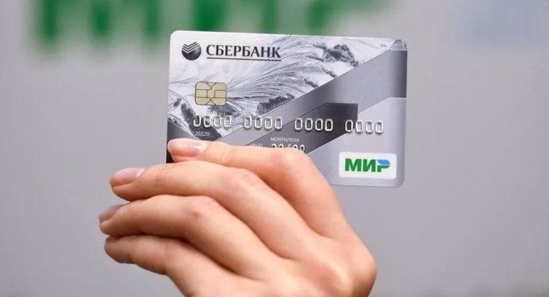 зарплатная карта МИР от Сбербанка плюсы и минусы