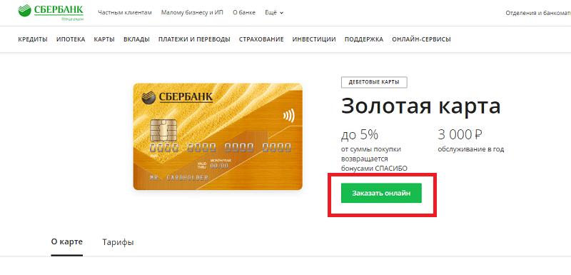 карта МИР Голд Сбербанк