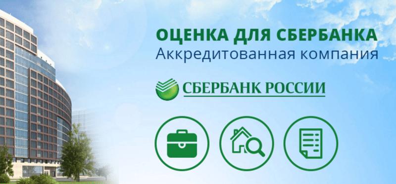 аккредитованные оценщики Сбербанка